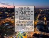 Куди піти на вихідних у Києві: 31 березня і 1 квітня