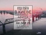 Куди піти на вихідних у Києві : 24 і 25 березня