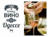 Винний бар : де пити вино в Одесі