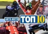 Топ-10 главных и незабываемых событий 2017 года, авто и Мотоспорт