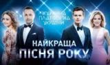 В Украине лучшую песню 2018 года есть