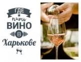 Винний бар: Де пити вино в Харкові