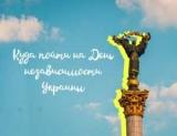 День Незалежності України 2019: куди піти 24, 25 і 26 серпня в Києві?