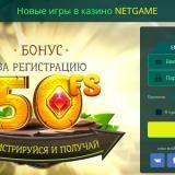 Преимущества одного из самых авторитетных казино Украины - НетГейм