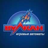 Интернет-площадка клуб вулкан для настоящих игроков