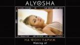 ALYOSHA поделилась making of клипа