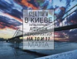 Куди піти на вихідних у Києві : 10 і 11 березня