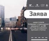 Противники 80 км/год по Києву опублікували звернення до влади