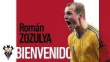 Зозуля подписал контракт с клубом на площади Сегунды